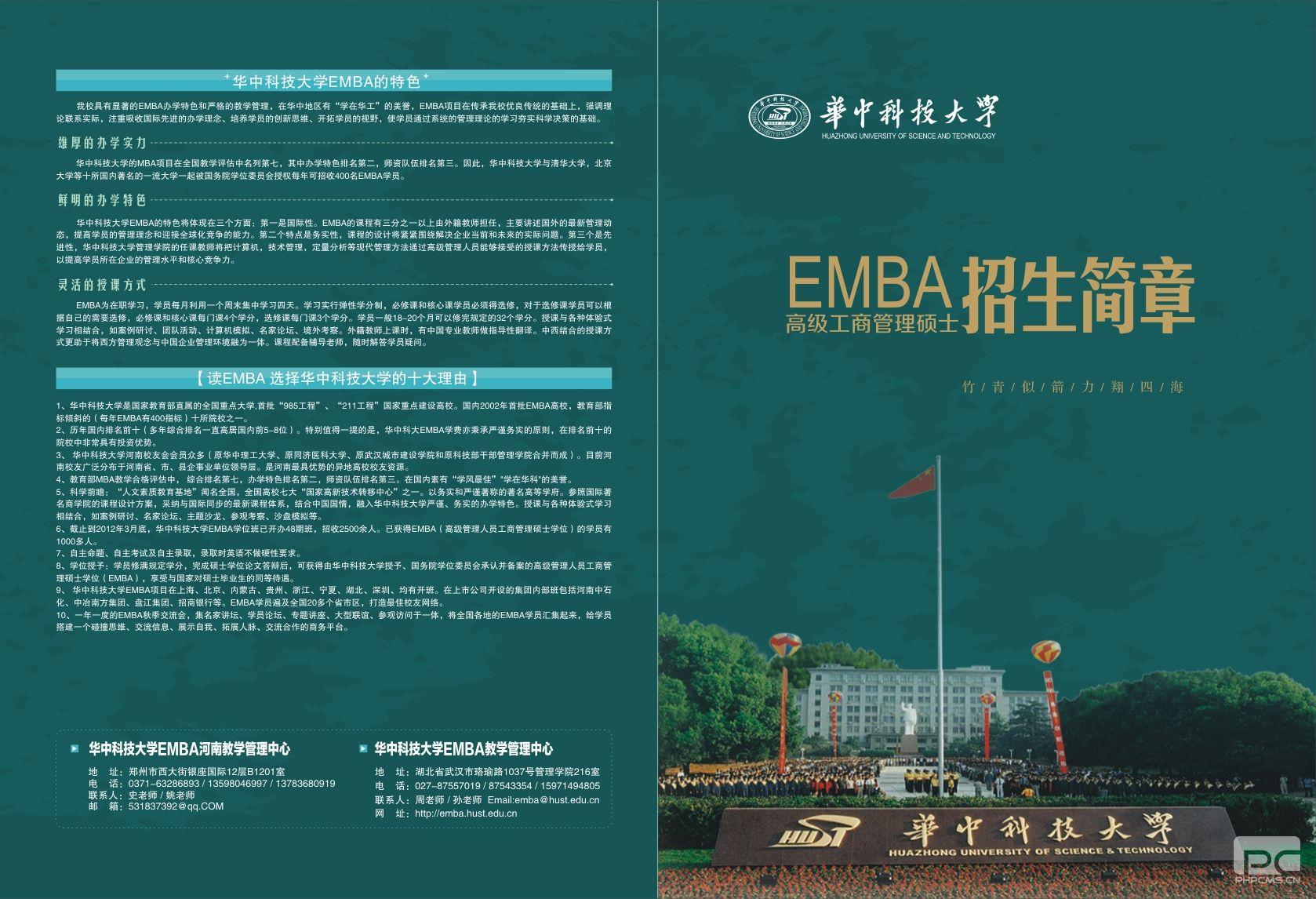 华中科技大学2012年EMBA招生简章