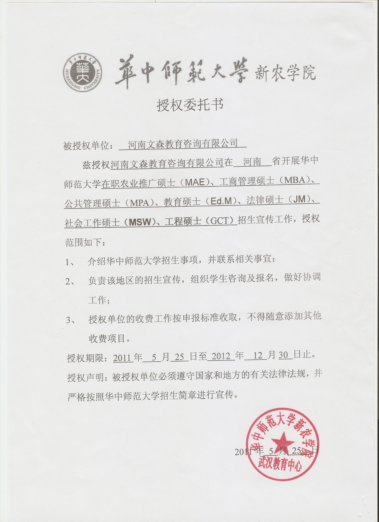 华中师范大学授权委托书