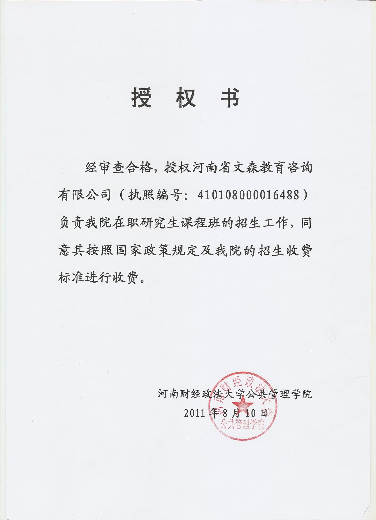 河南财经政法大学授权委托书