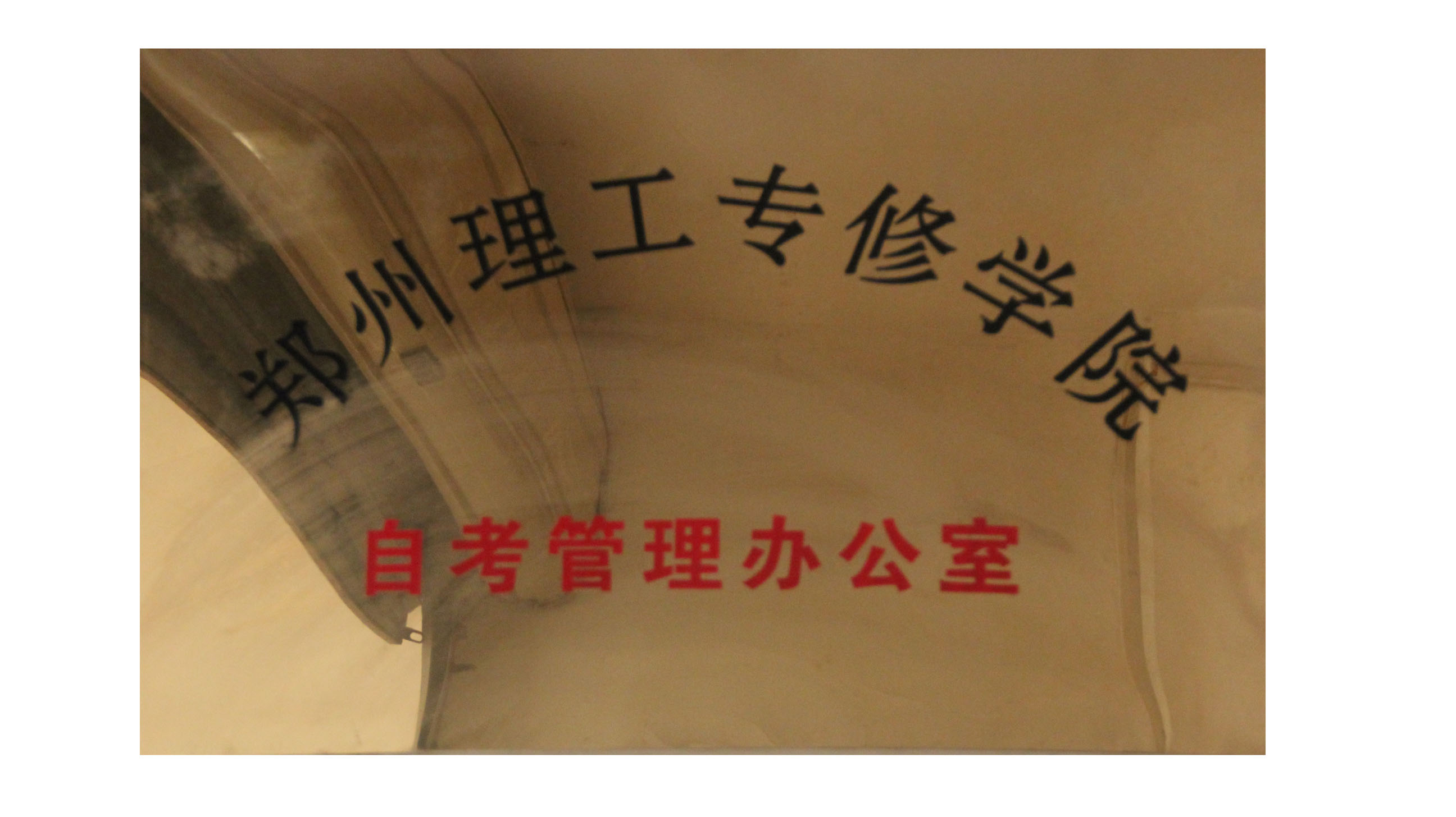郑州理工专修学院自考管理办公室