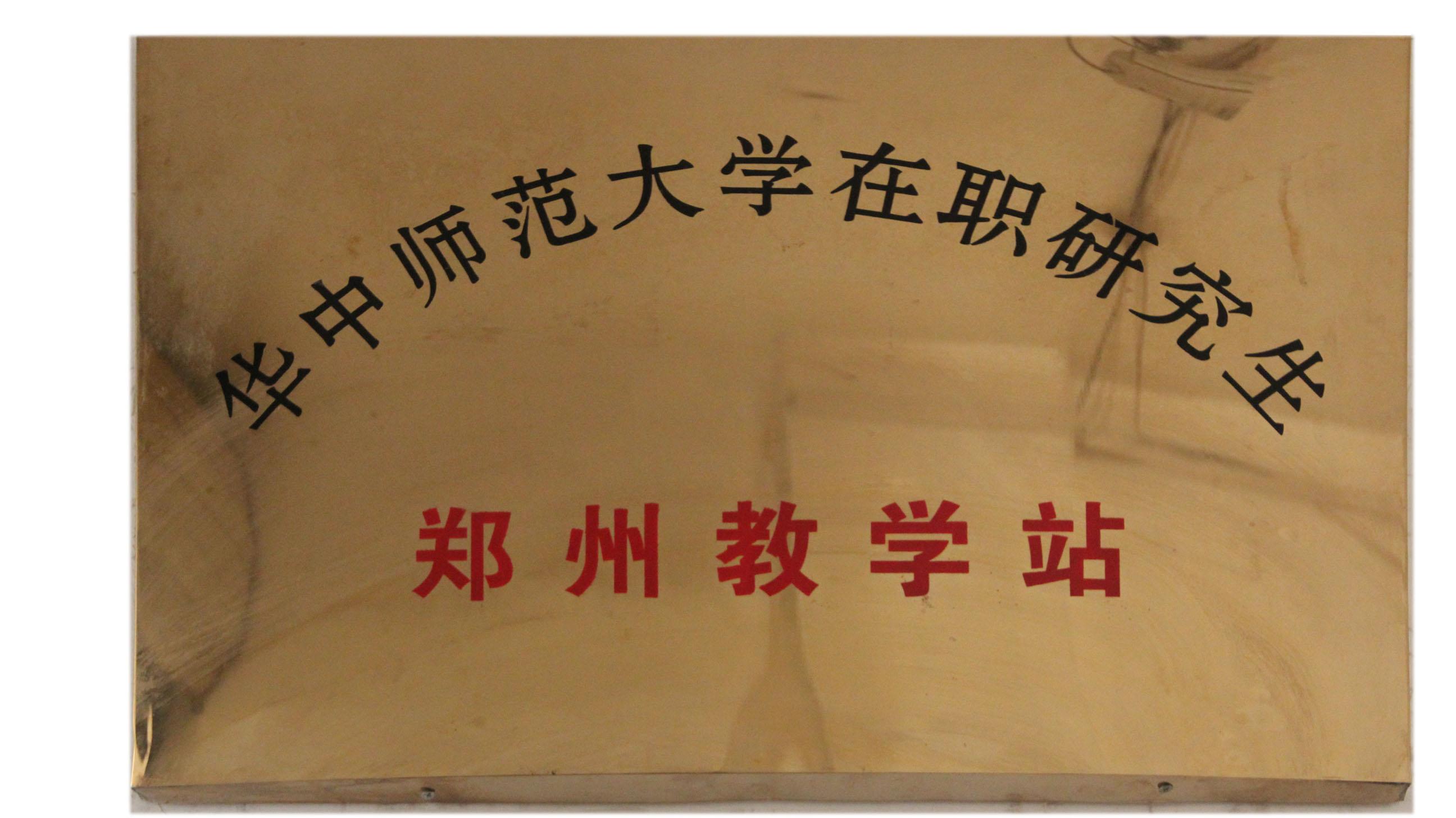 华中师范大学在职研究生郑州教学站