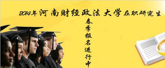 2014年河南财经政法大学在职研究生春季报名中